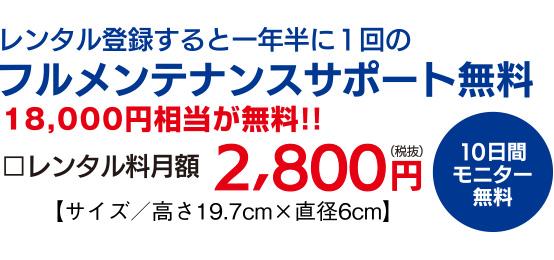 フルメンテナンスサポート無料 レンタル月額2,800円(税別)