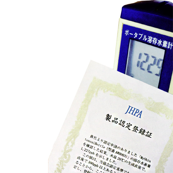 日本水素振興協会に認定されています