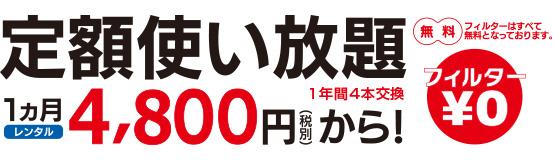 レンタル月額4,800円(税別)