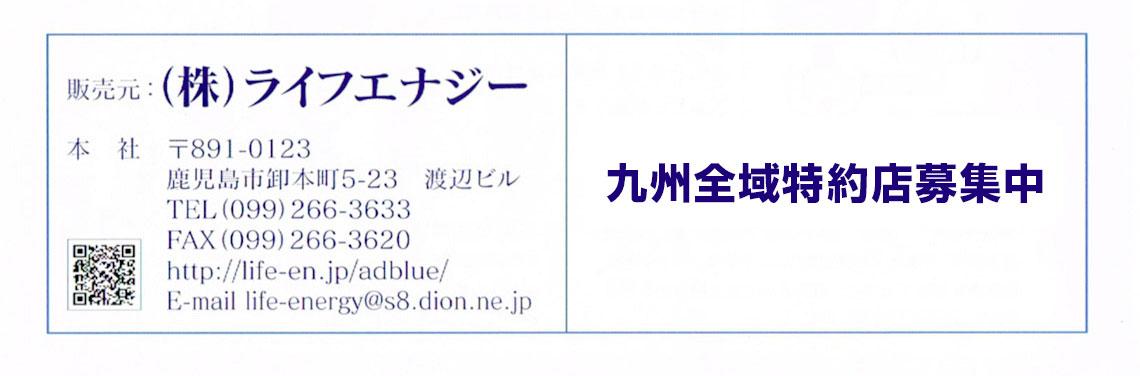 Adblue供給サービス 会社情報