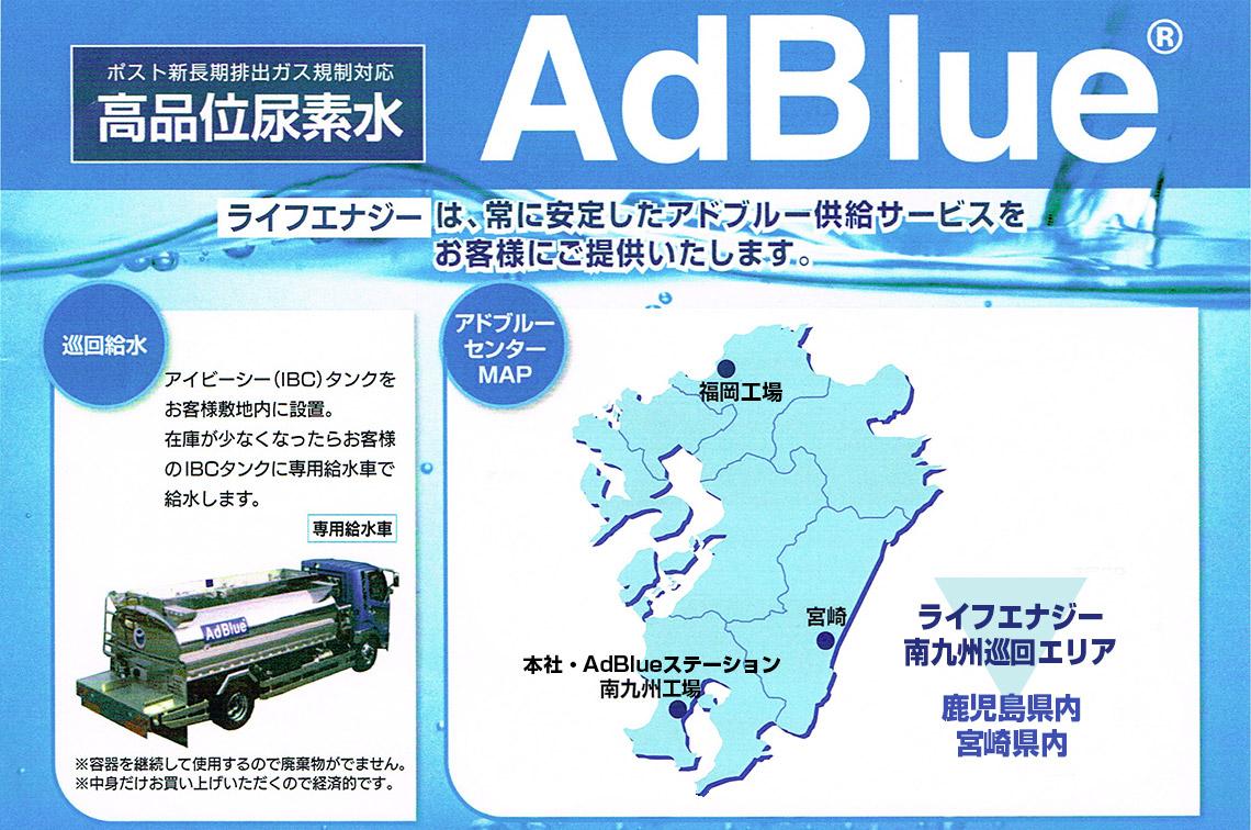 Adblue供給サービス 地図