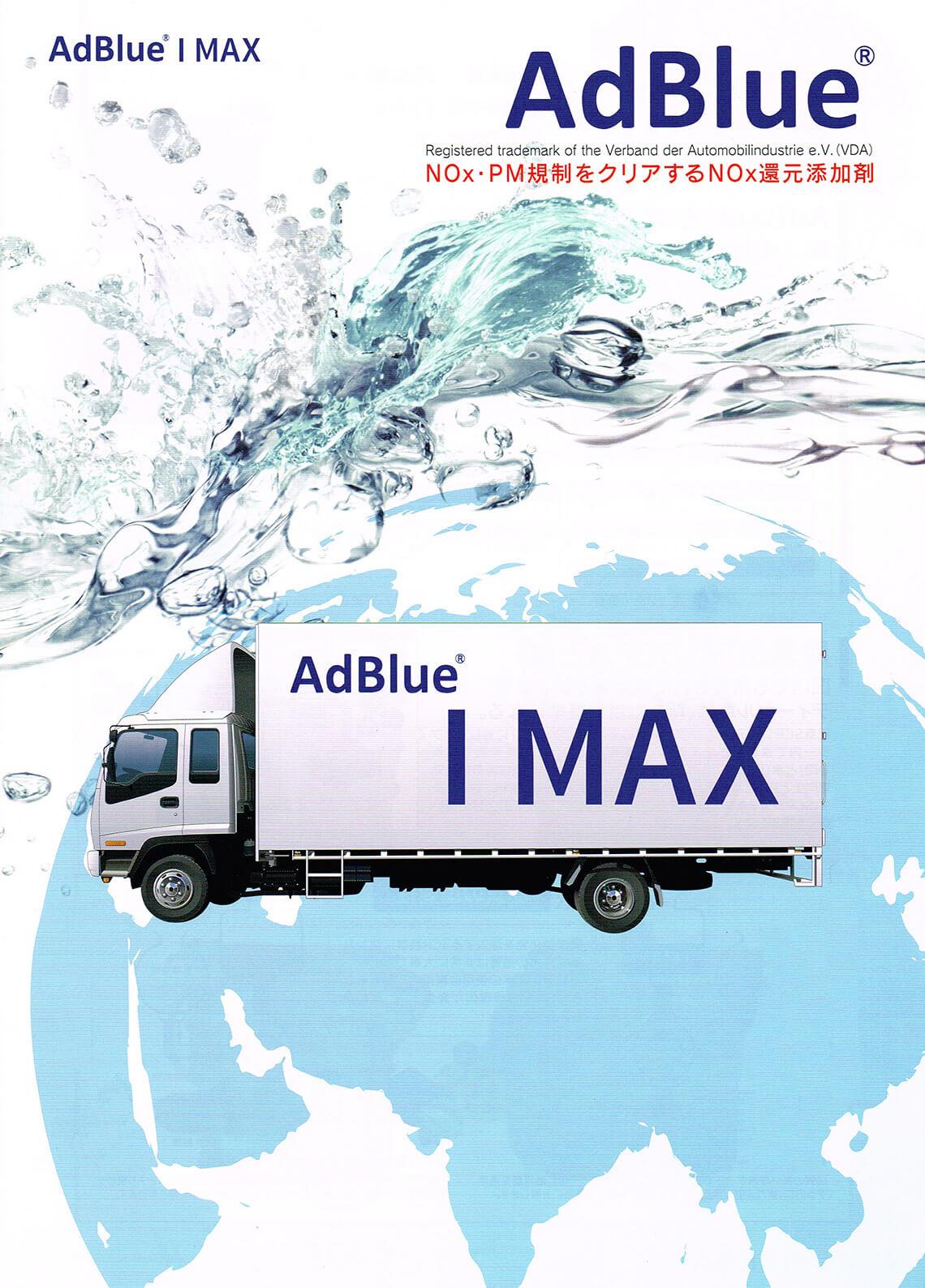 AdBlue I MAX