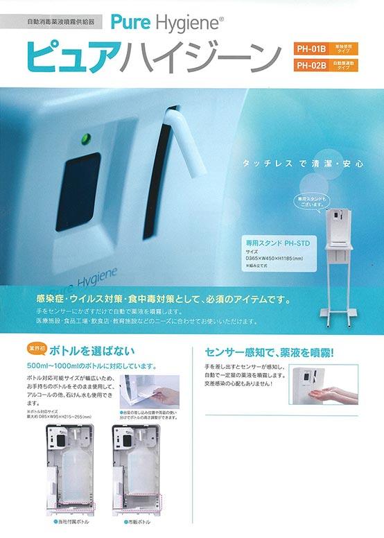 自動消毒薬液噴霧供給機ピュアハイジーン